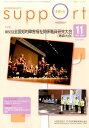 さぽーと(no.694(2014・11)) [ 日本知的障害者福祉協会 ]