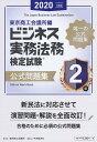 ビジネス実務法務検定試験2級公式問題集(2020年度版) [ 東京商工会議所 ]