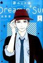 夢みる太陽(9) [ 高野 苺 ]
