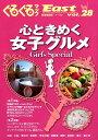 ぐるぐるマップEast(vol.28) 静岡東部版 心ときめく女子グルメGirls Special