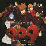 SOUND OF 009 RE___CYBORG [ <strong>川井憲次</strong> ]