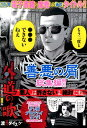 外道の歌 殺人編集者 園田編 (コミック YKベスト) [ 渡邊 ダイスケ ]