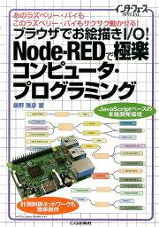 ブラウザでお絵描きI/O!Node-REDで極楽コンピュータ・プログラミング あのラズベリー・パイもこのラズベリー・パイもサクサ [ 桑野雅彦 ]