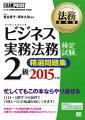 法務教科書 ビジネス実務法務検定試験(R)2級 精選問題集 2015年版