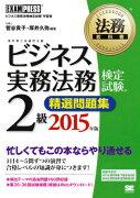 【ポイント5倍】【定番】<br />法務教科書 ビジネス実務法務検定試験(R)2級 精選問題集 2015年版
