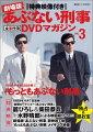 劇場版あぶない刑事全事件簿DVDマガジン(vol.3)