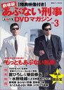 劇場版あぶない刑事全事件簿DVDマガジン(vol.3) [ 講談社 ]