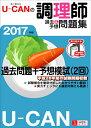 2017年版U-CANの調理師過去&予想問題集 [ ユーキャン調理師試験研究会 ]