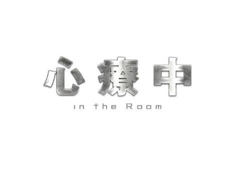 心療中ーin the Room- DVD-BOX [ 稲垣吾郎 ]