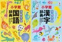 例解学習国語・漢字辞典バッグ&ふせん付きセット