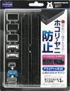 PS4 Pro(CUH-7000シリーズ)用フィルター キャップセット『ほこりとるとる入れま栓 4P(ブラック)』