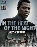 夜の大捜査線 【Blu-ray】