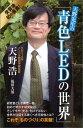 楽天楽天ブックス天野先生の「青色LEDの世界」 光る原理から最先端応用技術まで (ブルーバックス) [ 天野浩 ]