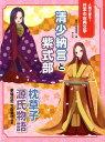 清少納言と紫式部 枕草子・源氏物語・更級日記・竹取