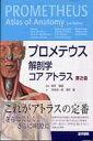 プロメテウス解剖学コアアトラス第2版 [ アン・M.ギルロイ ]