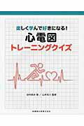 楽しく学んで好きになる!心電図トレーニングクイズ