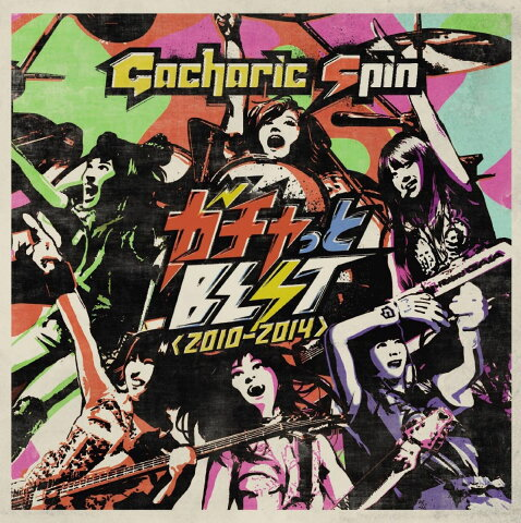 ガチャっとBEST<2010-2014> [ Gacharic Spin ]