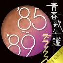 青春歌年鑑デラックス '85-'89(2CD) [ (オムニバス) ]
