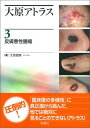 大原アトラス(3) 皮膚悪性腫瘍 大原国章