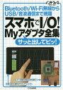 スマホでI/O!Myアダプタ全集 Bluetooth/Wi-Fi無線からUSB/音波 [ インターフェース編集部 ]