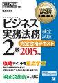 ビジネス実務法務検定試験2級完全合格テキスト(2015年版)