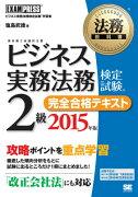 【ポイント5倍】【定番】<br />ビジネス実務法務検定試験2級完全合格テキスト(2015年版)