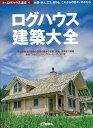 【バーゲン本】ログハウス建築大全ー夢丸ログハウス選書13 (...