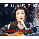 終わりなき歌 加藤登紀子半世紀BEST 50th ANNIVERSARY 加藤登紀子