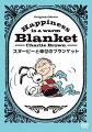 Happiness is: スヌーピーと幸せのブランケット