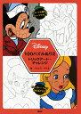 Disney 100パズルぬりえ トリックアート・チャレンジ...
