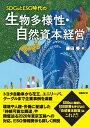 SDGsとESG時代の生物多様性・自然資本経営 [ 藤田 香 ]