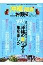 楽天楽天ブックス沖縄&離島お得技ベストセレクション (晋遊舎ムック)