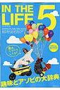 IN THE LIFE(5) ワクワクするアソビ100 (NEKO MOOK)