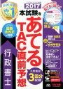 本試験をあてるTAC直前予想行政書士(2017) [ TAC株式会社 ]