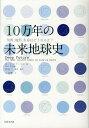 10万年の未来地球史 [ カート・ステージャ ]