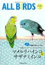 ALL BiRDS(vol.10(2016年10月) 愛鳥家専門誌 マメルリハインコ&サザナミインコ