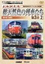 よみがえる総天然色の列車たち 第3章 2 国鉄篇 奥井宗夫8ミリフィルム作品集