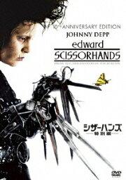 シザーハンズ<特別編> [ <strong>ジョニー・デップ</strong> ]