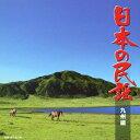 日本の民謡 九州編 [ (伝統音楽) ]