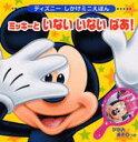 ミッキーといないいないばあ! 【Disneyzone】 (ディズニーしかけミニえほん) [ 講談社 ]