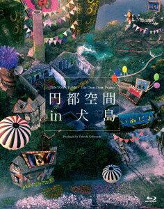 円都空間 in 犬島【Blu-ray】 [ 岩井俊二 ]