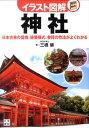 イラスト図解神社 日本古来の信仰、建築様式、参拝の作法がよくわかる [ 三橋健 ]