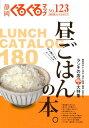 静岡ぐるぐるマップ(123) 昼ごはんの本。ランチの店180軒大特集