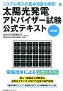 太陽光発電アドバイザー試験公式テキスト改訂版 実施団体による公式テキスト [ 日本住宅性能検査協会 ]