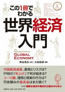 この1冊でわかる世界経済入門 [ 大和総研 ]