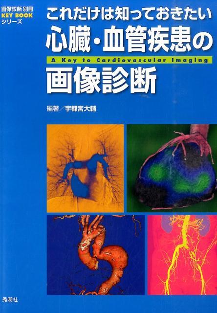 これだけは知っておきたい心臓・血管疾患の画像診断 (画像診断別冊) [ 宇都宮大輔 ]