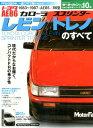 トヨタAE86カローラ・レビン/スプリンター・トレノのすべて