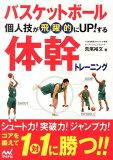 バスケットボール個人技が飛躍的にUP!する体幹トレーニング [ 荒尾裕文 ]