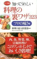 知ってうれしい料理の裏ワザ323
