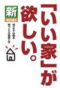 新「いい家」が欲しい。改訂版2 [ 松井修三 ]
